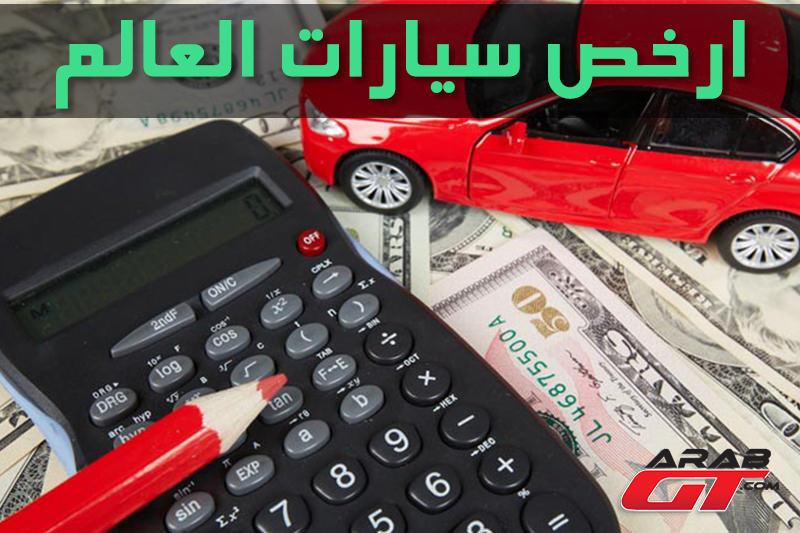 أرخص 5 سيارات في العالم