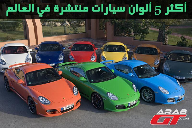 ألوان السيارات الأكثر انتشاراً في العالم - Top 5