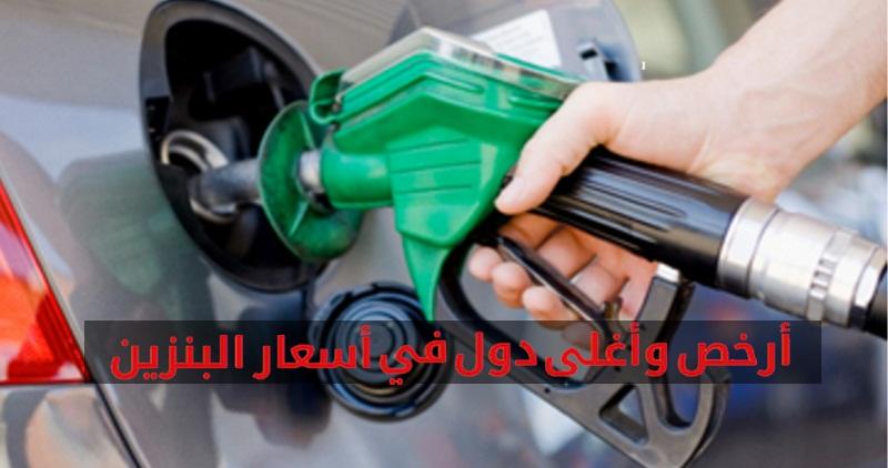 ارخص واغلى الدول في اسعار البنزين