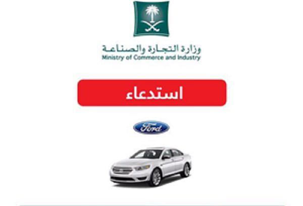 استدعاء 12 ألف سيارة فورد في السعودية