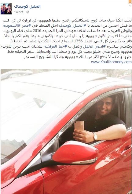 الخليل كوميدي يشتري سيارة جديدة-منشور من صفحة الخليل كوميدي
