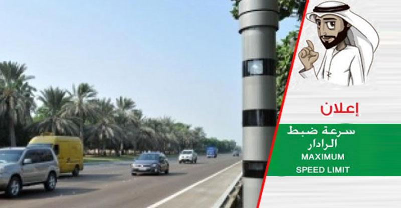 السلطات الاماراتية تغير سرعة رادار طريق ابوظبي الغويفات