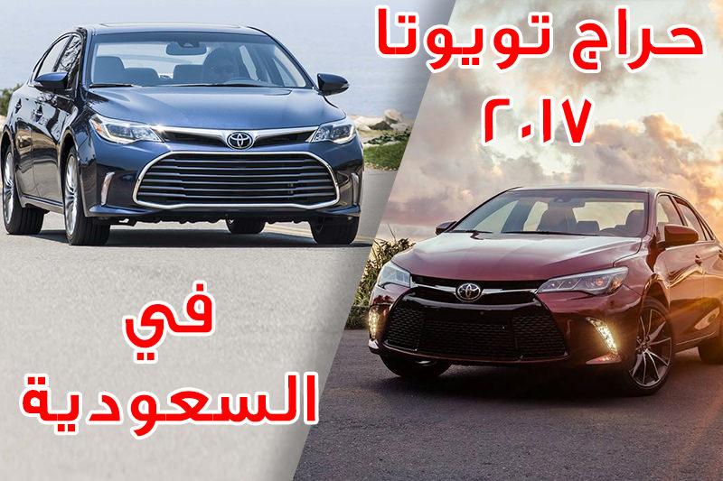 حراج سيارات تويوتا 2017 الجديدة في السعودية   عرب جي تي