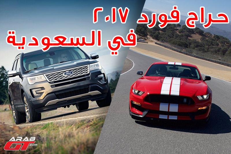 حراج سيارات فورد 2017 في السعودية
