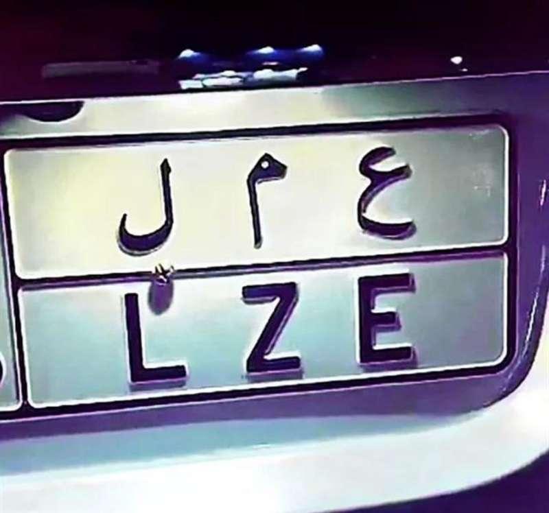 حقيقة لوحة سيارة وزير العمل السعودي