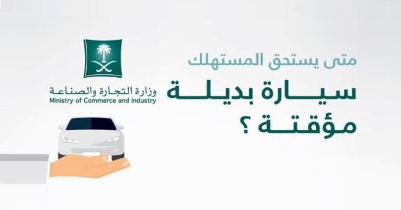 وزارة التجارة السعودية تنشر شروط الحصول على سيارة مؤقتة من الوكيل