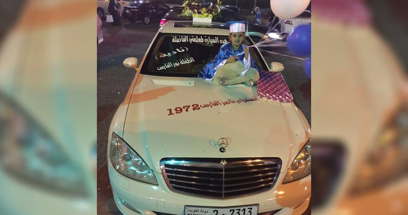 طفلة تهدي معلمتها بالروضة سيارة مرسيدس في الكويت