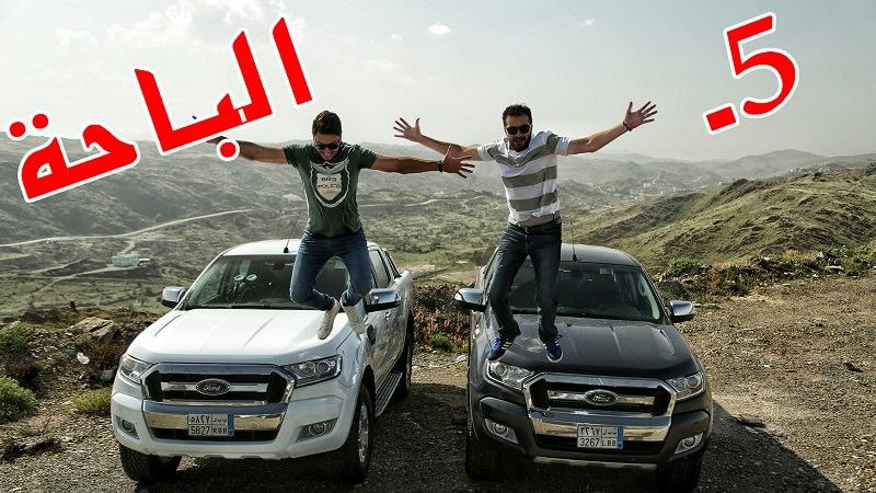 رحلة استكشاف السعودية – الباحة