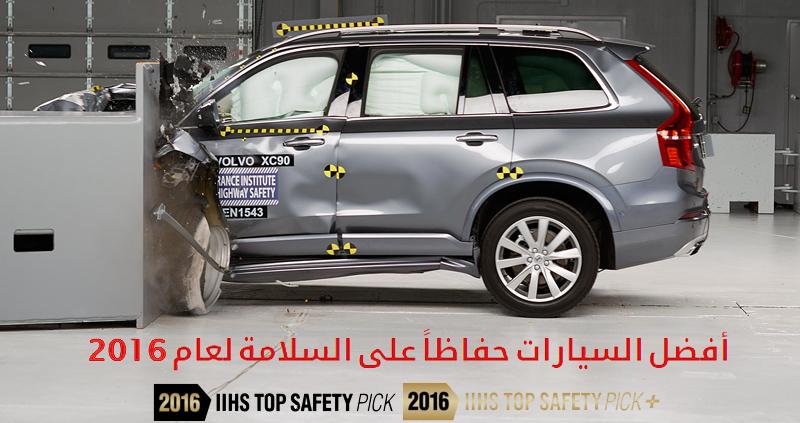 قائمة باكثر السيارات حفاظا على السلامة لعام 2016