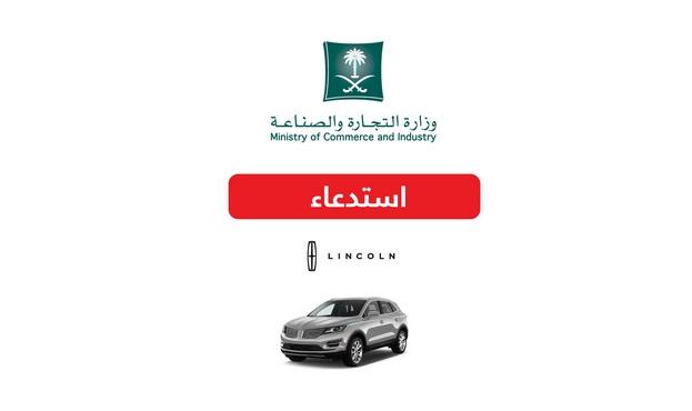 وزارة التجارة السعودية تستدعي سيارات لينكولن MKC موديل 2015