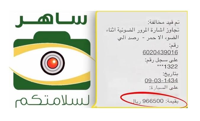 ساهر يسجل مخالفة بقيمة مليـون ريال بحق سعودي