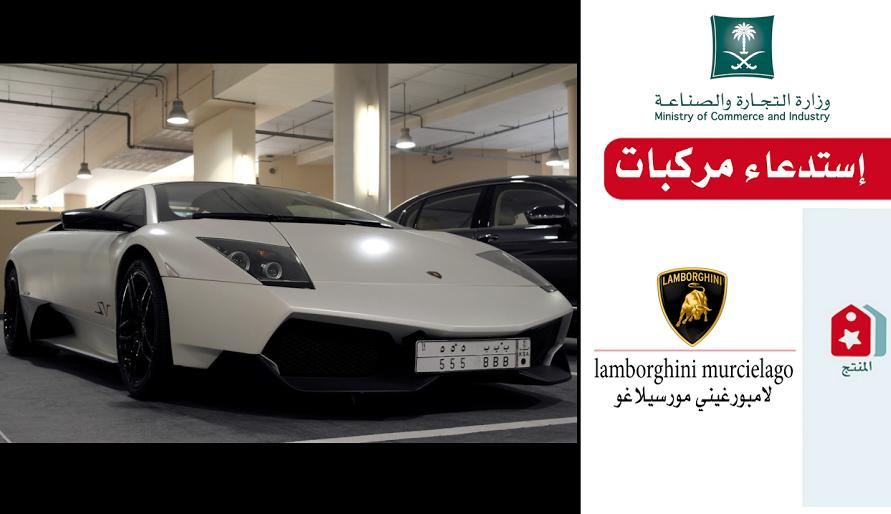 استدعاء سيارات لمبرجيني مورسيلاجو المعيبة في السعودية