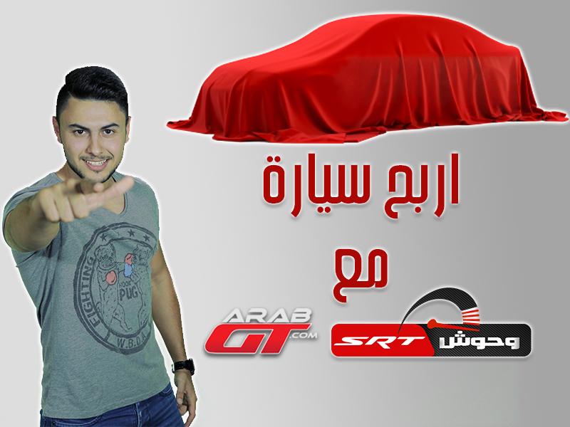 تحدي عرب جي تي الجديد مع وحوش SRT