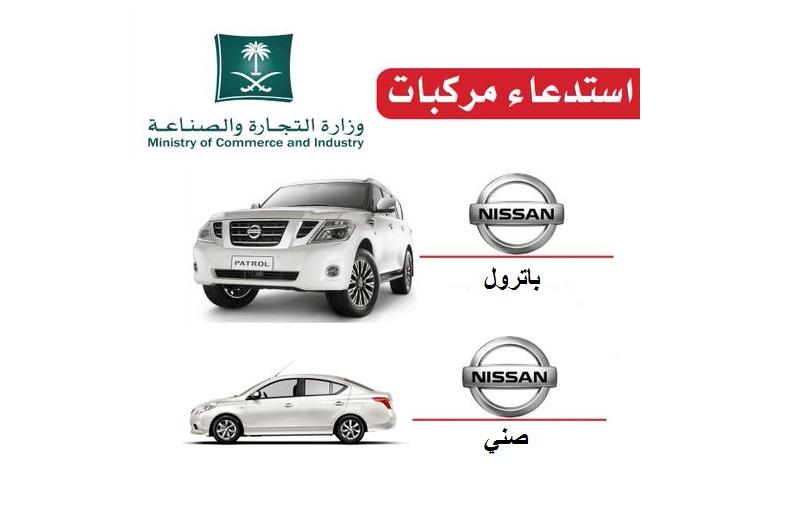 التجارة السعودية تستدعي سيارات نيسان باترول وصني