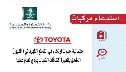 استدعاء 153 ألف سيارة تويوتا في السعودية