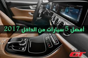 افضل السيارات من الداخل 2017 - Top 5