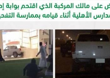 لحظة اقتحام مفحط لبوابة مدرسة في السعودية - فيديو