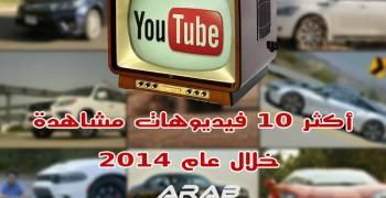 أكثر 10 فيديوهات مشاهدة خلال عام 2014