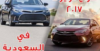 حراج سيارات تويوتا 2017 الجديدة في السعودية