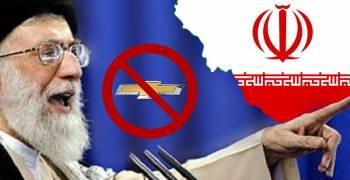إيران تمنع استيراد سيارات شيفروليه