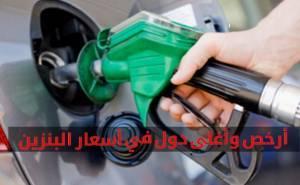 Image icon ارخص واغلى دول في اسعار البنزين