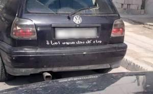 اطرف العبارات التي كتبت على السيارات- وراء كل رجل مديون امرأة