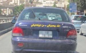 اطرف العبارات التي كتبت على السيارات-الله يحميكي من الميكانيكي