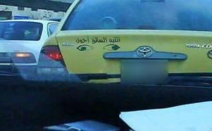 اطرف العبارات التي كتبت على السيارات-انتبه السائق احول