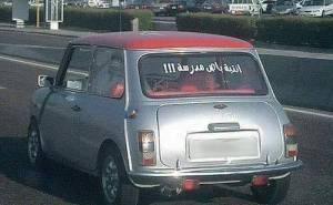 اطرف العبارات التي كتبت على السيارات-انتبه باص مدرسة