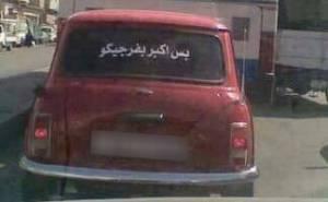 اطرف العبارات التي كتبت على السيارات-بس اكبر بفرجيكو