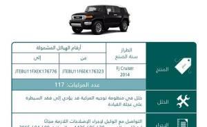 اعلان استدعاء سيارات تويوتا FJ في السعودية