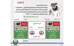 اعلان تغيير سرعة الرادار على طريق ابوظبي الغويفات