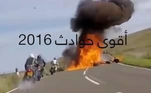 شاهد مجموعة من اقوى حوادث 2016