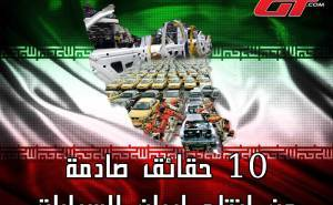 10 حقائق مفاجئة عن قطاع السيارات في إيران