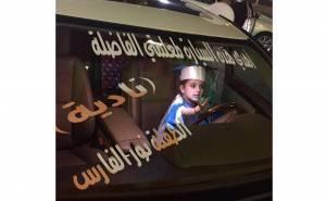 الطفلة نور الفارس تهدي معملتها نادية سيارة