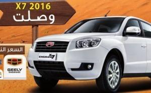 سعر جيلي X7 موديل 2016 في السعودية