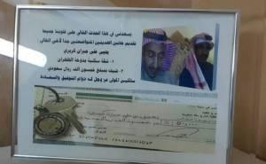 سعودية تهدي زوجها سيارة