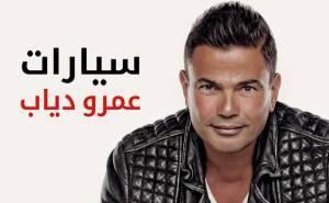 سيارات عمرو دياب