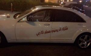 طفلة تهدي معلمتها سيارة وتشكر الروضة