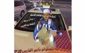 طفلة كويتية تهدي معلمتها سيارة