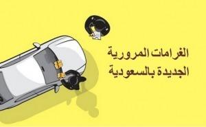 قائمة الغرامات المرورية الجديدة في السعودية