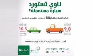 معيار اقتصاد الوقود في السعودية