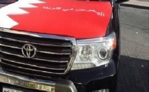 تويوتا كويتية تحمل علم البحرين وعبارة البحرين في قلوبنا