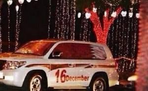 السادس عشر من ديسمبر العيد الوطني للبحرين
