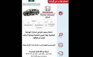 اعلان استدعاء اوديسي 2014 في السعودية