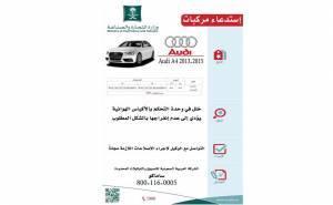 استدعاء اودي A4 في السعودية