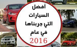 أفضل السيارات التي جربناها في عام 2016