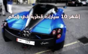 أشهر 10 سيارات قطرية في العالم