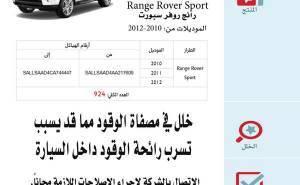 استدعاء رينج روفر سبورت 2012 في السعودية