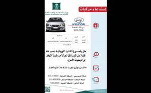 استدعاء هيونداي سوناتا في السعودية اعلان